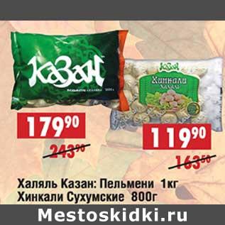 Акция - Халяль Казан: Пельмени 1 кг - 179,90 руб/ Хинкали Сухумские 800 г  - 119,90 руб