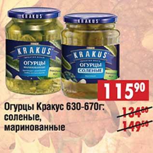 Акция - Огурцы Кракус 630-670 г