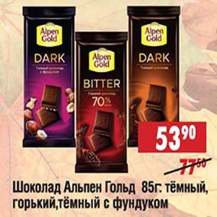 Акция - Шоколад Альпен Гольд