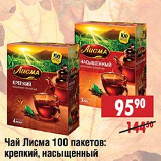 Акция - Чай Лисма 100 пак
