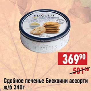 Акция - Сдобное печенье Бисквини ассорти