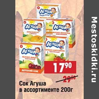 Акция - Сок Агуша