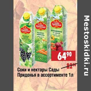 Акция - Соки и нектары Сады Придонья