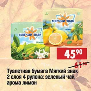 Акция - Туалетная бумага Мягкий знак 2 слоя 4 рулона: зеленый чай, арома лимон
