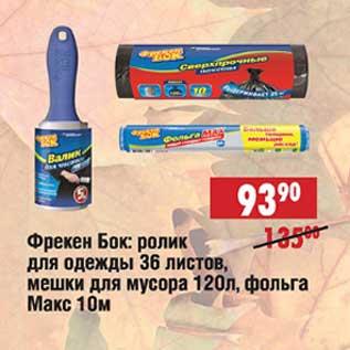 Акция - Фрекен Бок: ролик для одежды 36 листов, мешки для мусора 120 л, фольга Макс 10 м