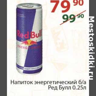 Акция - Напиток энергетический газ Ред Булл