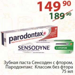 Акция - Зубная паста Сенсоден /Пародонтакс