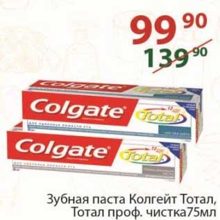 Акция - Зубная паста Колгейт Тотал /Тотал проф. чистка