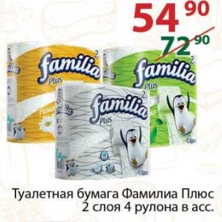 Акция - Туалетная бумага Фамилия Плюс