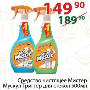 Акция - Средство чистящее Мистер Мускул Триггер для стекол