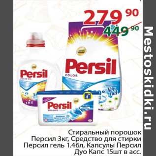 Акция - Стиральный порошок Персил 3 кг / Средство для стирки Персил гель 1,46 л / Капсулы Персил Дуо капс 15 шт