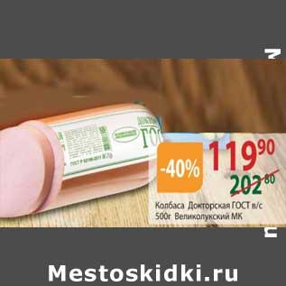 Акция - Колбаса Докторская ГОСТ в/с Великолукский МК