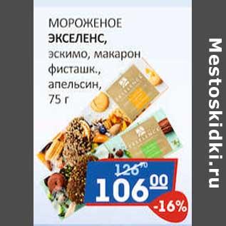Акция - Мороженое Экселенс, эскимо, макарон фисташк. апельсин