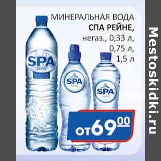 Акция - Минеральная вода Спа Рейне,  негаз. 0,33 л /0,75 л/ 1,5 л