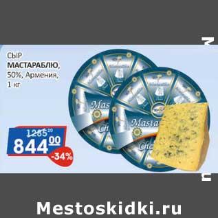 Акция - Сыр Мастараблю, 50% Армения