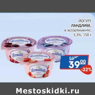 Акция - Йогурт Ландлибе, 3,3%