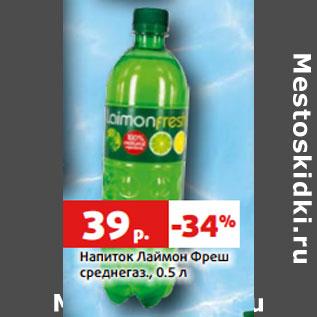 Акция - Напиток Лаймон Фреш  среднегаз