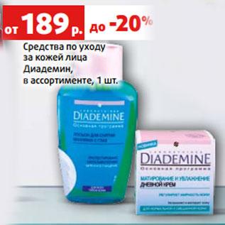 Акция - Средства по уходу  за кожей лица  Диадемин,