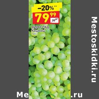 Акция - ВИНОГРАД  Кишмиш 1 кг