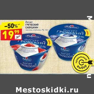 Акция - Йогурт Греческий Савушкин 7%