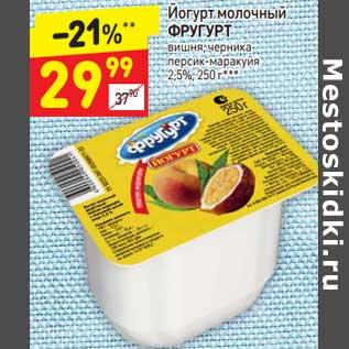 Акция - Йогурт молочный Фругурт 2,5%