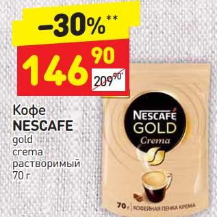 Акция - Кофе Nescafe gold crema растворимый