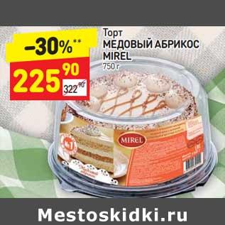 Акция - Торт Медовый Абрикос Mirel