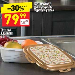 Акция - Контейнер для продуктов с декором 1,55 л / банка с декором 1 л