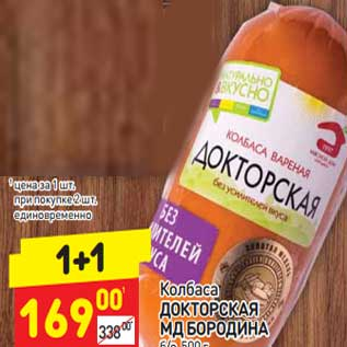 Акция - Колбаса Докторская МД Бородина