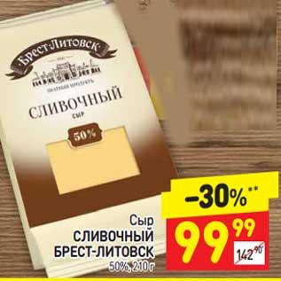 Акция - Сыр Сливочный Брест-Литовск 50%