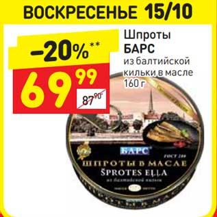 Акция - Шпроты Барс из балтийской кильки в  масле