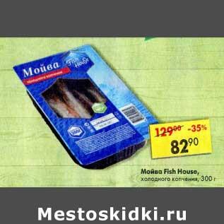 Акция - Мойва Fish House холодного копчения