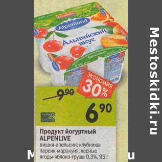 Акция - Продукт йогуртный Alpenlive 0,3%
