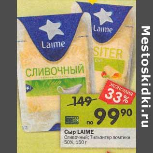 Акция - Сыр Laime Сливочный / Тильзитер ломтики 50%