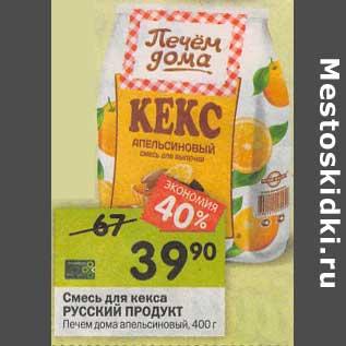 Акция - Смесь для кекса Русский продукт Печем дома