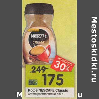 Акция - Кофе Nesсafe Classic Crema растворимый