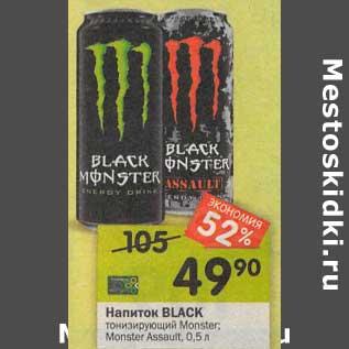 Акция - Напиток Black тонизирующий Monster / Monster