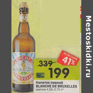 Акция - Напиток пивной Blanche De Bruxelles светлое 4,5%