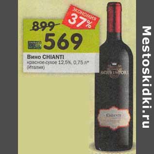 Акция - Вино Chianti красное сухое 12,5%