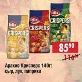 Арахис Крисперс