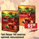 Чай Лисма 100 пак