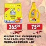 Магазин:Доброном,Скидка:Ушастый Нянь: кондиционер для белья с Алоэ-Вера 750 мл - 75,90 руб/ стиральный порошок 2,4 кг - 265,90 руб