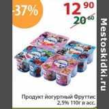 Магазин:Полушка,Скидка:Продукт йогуртный фруттис 2,5%