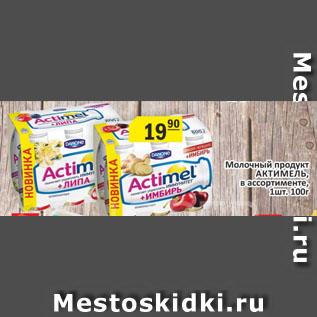 Акция - Молочный продукт АКТИМЕЛЬ