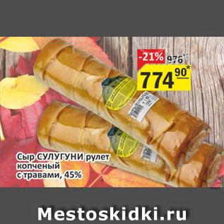 Акция - Сыр Сулугуни рулет копченый с травами, 45%