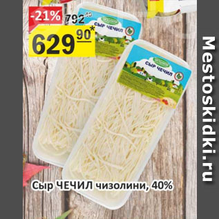 Акция - Сыр ЧЕЧИЛ чизолини, 40%