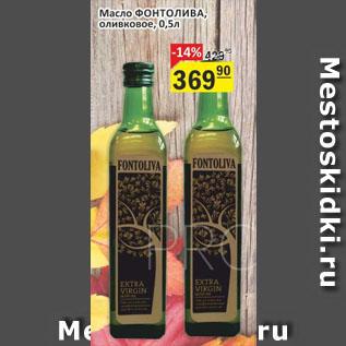Акция - Масло ФОНТОЛИВА оливковое
