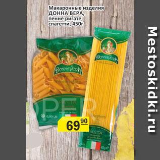 Акция - Макаронные изделия ДОННА ВЕРА, пенне ригате, спагетти
