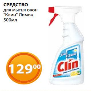 """Акция - СРЕДСТВО для мытья окон """"Клин"""" Лимон 500мл"""