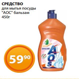 "Акция - СРЕДСТВО  для мытья посуды  ""АОС"" бальзам  450г"